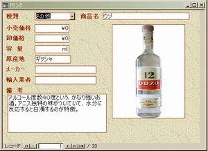 drink_form.jpg