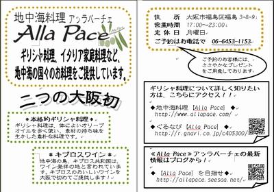 mini_chirashi.jpg